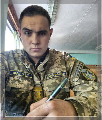 Алефиренко Сергій Олександрович