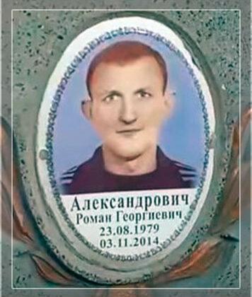 Олександрович Роман Георгійович